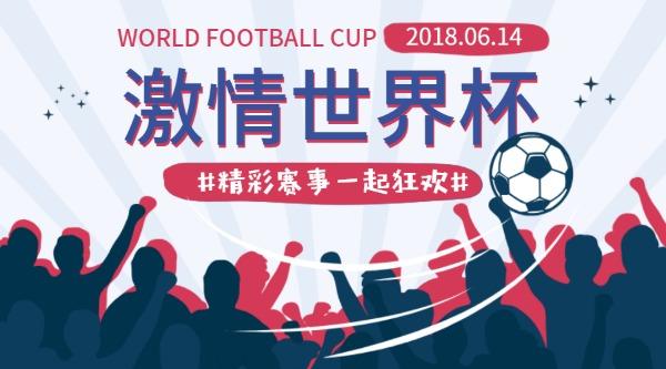 体育运动激情世界杯