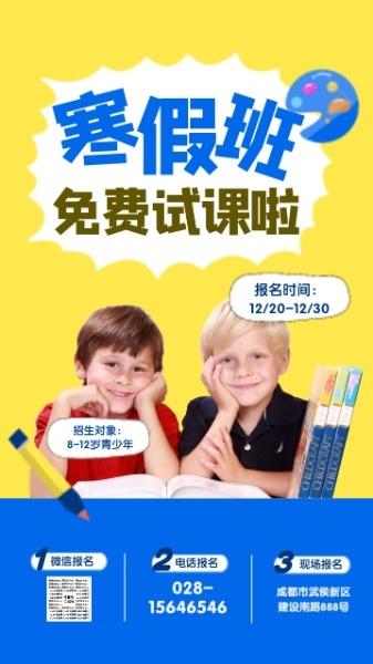 教育机构寒假班招生宣传