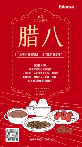 红色中国风手绘插画腊八节