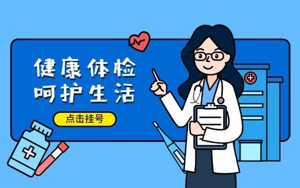 手绘插画健康体检