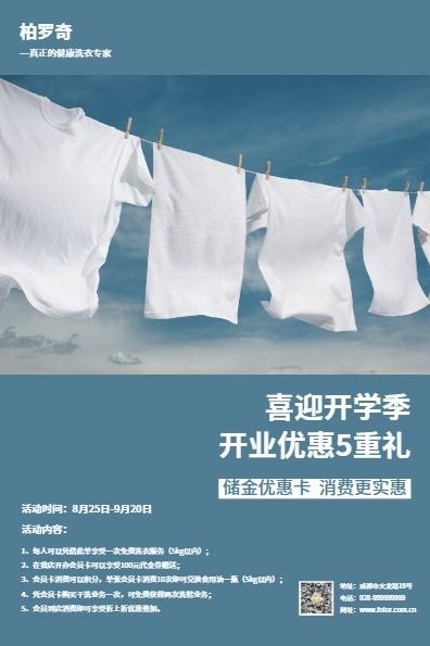 柏罗奇国际洗衣连锁机构