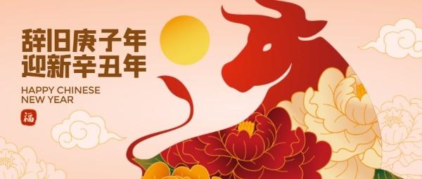 牛年辞旧迎新春节花卉