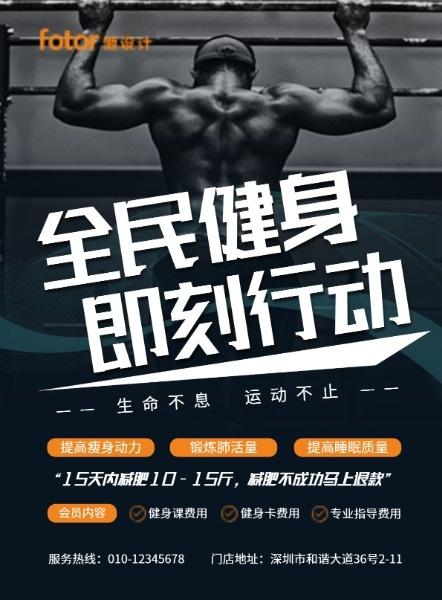 健身俱乐部运动宣传广告