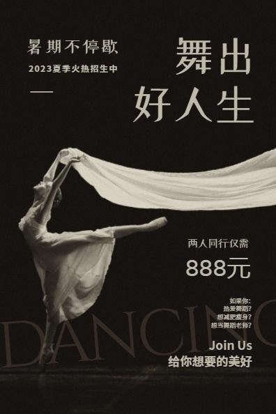 黑色文艺暑期舞蹈培训班招生