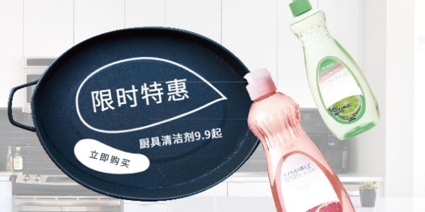 厨具清洁剂限时特惠促销