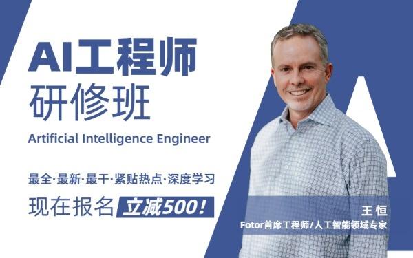 Ai工程师学习培训研习班
