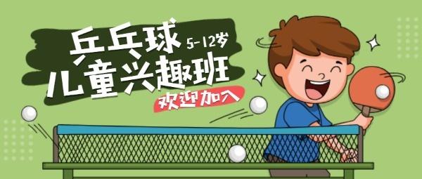 乒乓球兴趣班