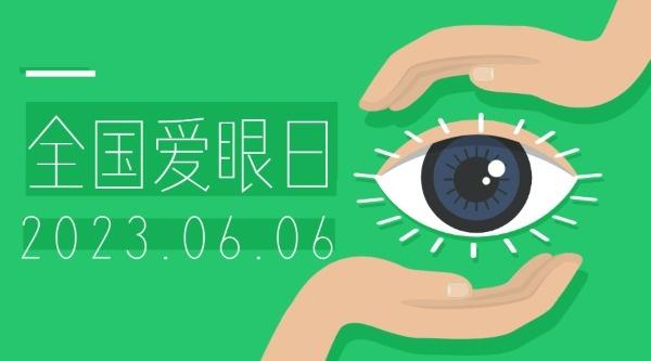 6月6日全国爱眼日爱护眼睛