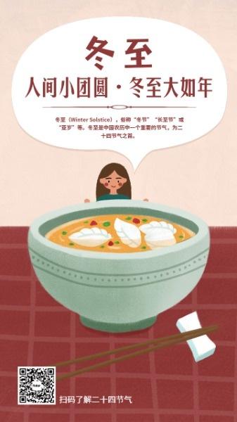 冬至节气吃饺子手绘插画