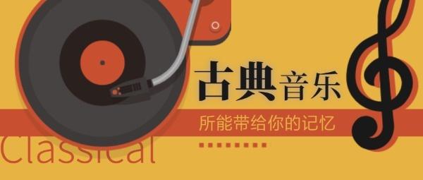 古典音乐-所能带给你?#21215;?#24518;