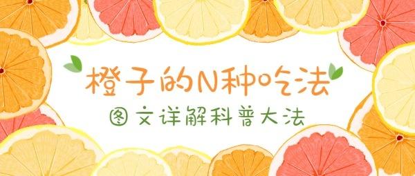 橙子的N种吃法