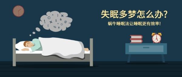 失眠多梦讲座