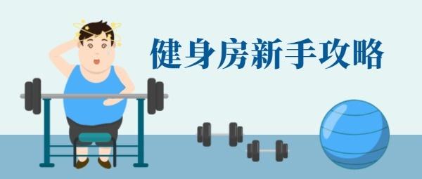 健身房训练场景