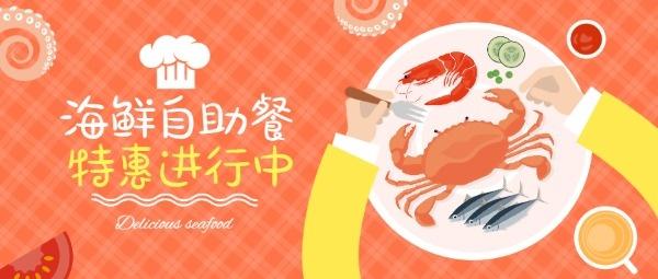 海鲜自助餐特惠进行中