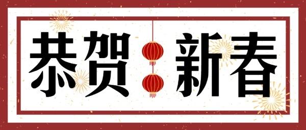 恭贺新春祝福语