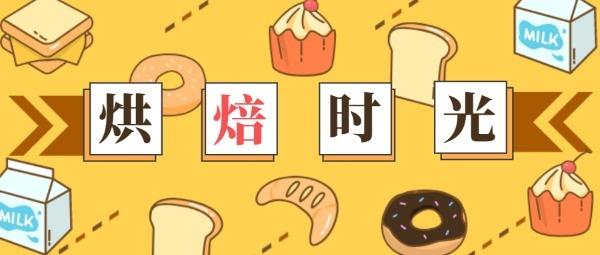 烘焙时光面包蛋糕上新推广
