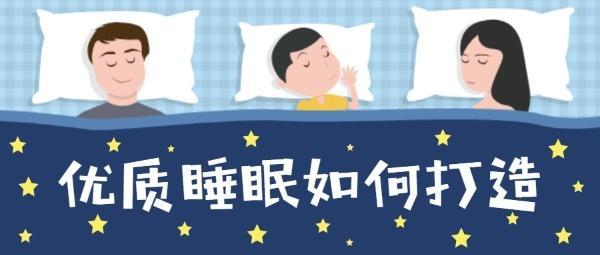 优质睡眠打造