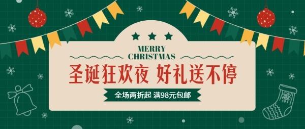 圣诞节狂欢夜送好礼促销首图