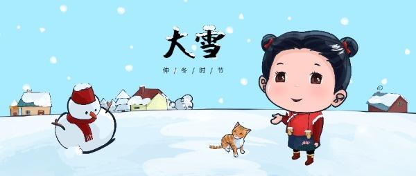 中国传统节气大雪