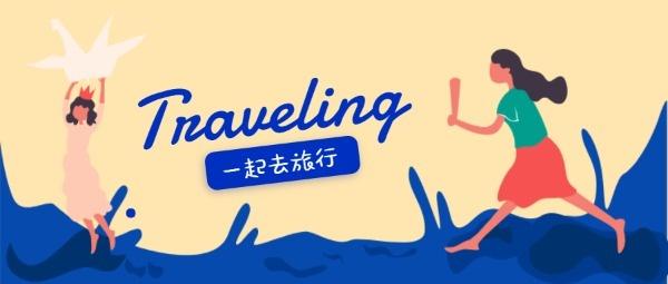 插画风假期旅行公众号封面大图
