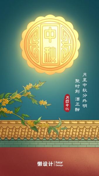 中秋团圆赏月中国风手绘插画手机海报模板