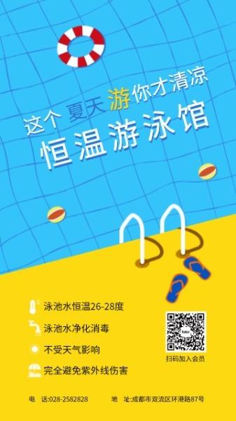 游泳馆夏季宣传推广