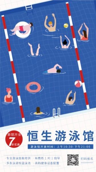 游泳馆游泳宣传折扣宣传