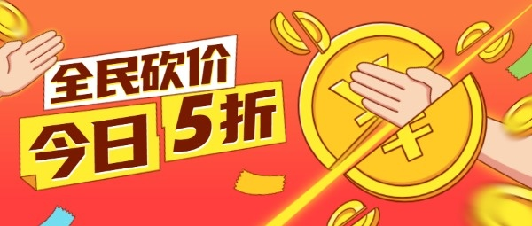 砍价省钱福利促销购物橙色卡通插画