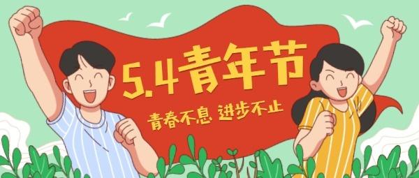 五四青年节青春奋斗卡通插画风