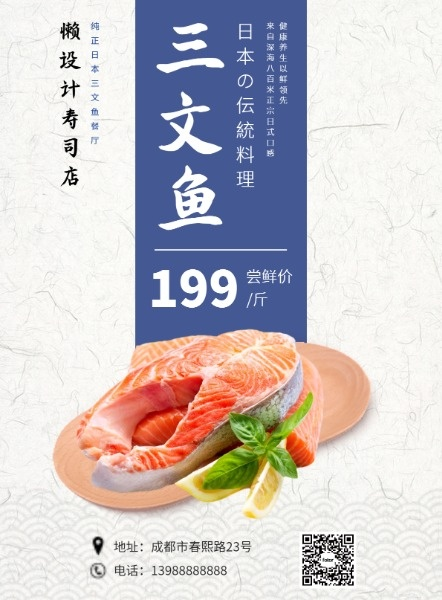 日式料理上新推荐
