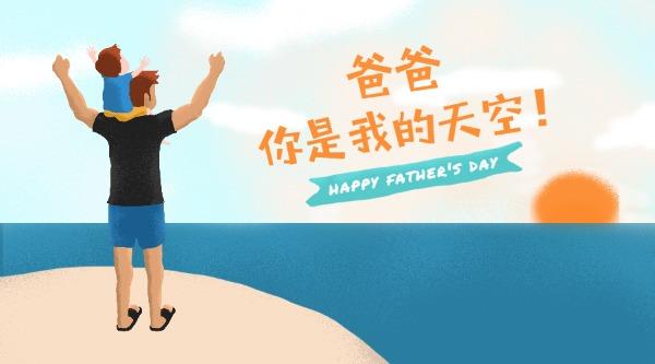 爸爸是我的天空海边沙滩父亲节