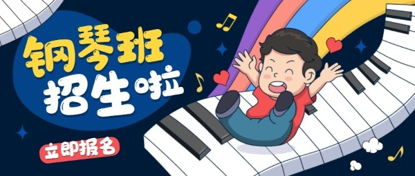 钢琴班招生儿童卡通可爱蓝色