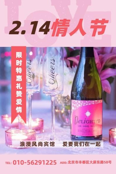 情人节七夕节爱情酒店浪漫促销活动优惠