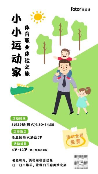 绿色插画可爱亲子运动活动推广手机海报模板