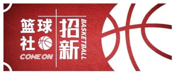 篮球社招新