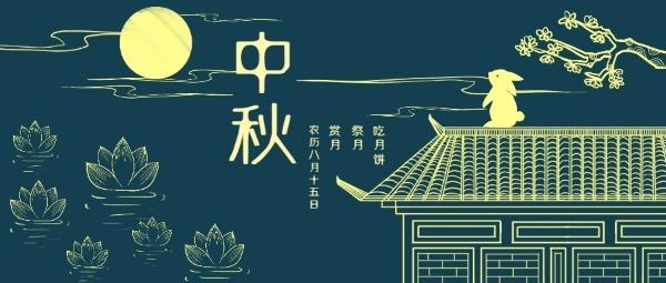 中国风古典中秋节