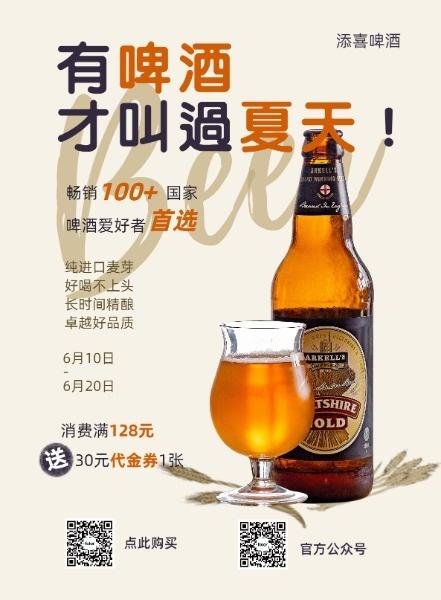 啤酒夏季促销