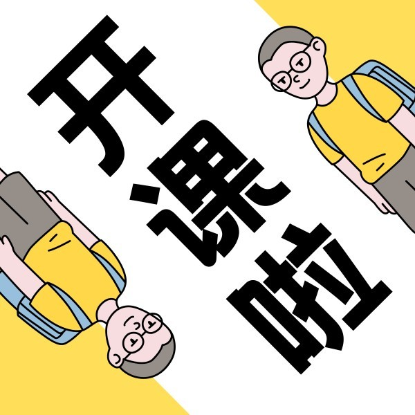黄色小学生开课开学插画公众号封面小图模板