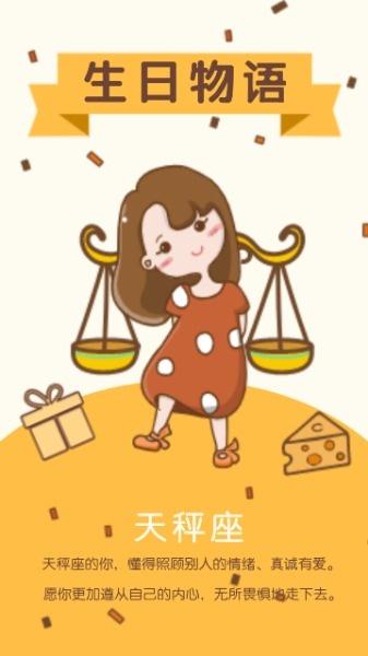 生日物语插画