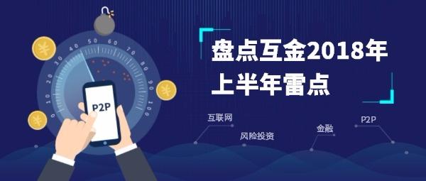 互联网金融科技