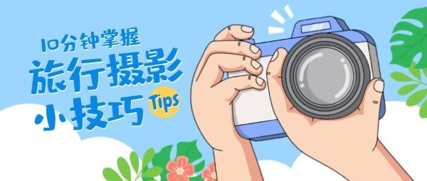 蓝色矢量卡通旅行摄影技巧