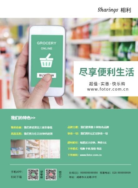 小区便民网上超市