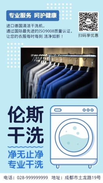 矢量洗衣店干洗店宣传广告