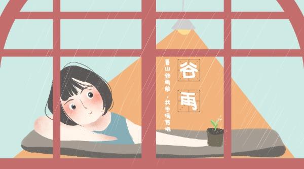 傳統文化24節氣谷雨少女可愛