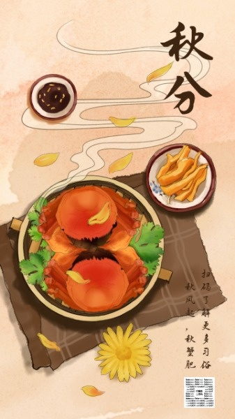 秋分节气传统习俗吃螃蟹中国风手绘插画