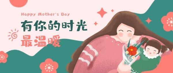 溫馨母親節