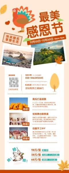 橙色插画感恩节活动