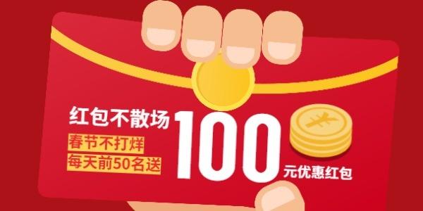 春节年货节不打烊电商新年红包促销