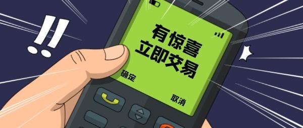 手机短信交易有惊喜公众号封面大图模板