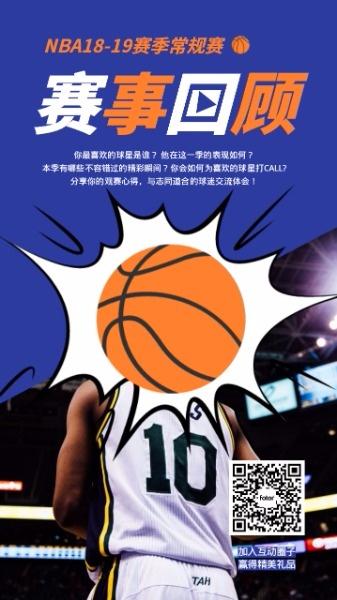 NBA常规赛事回顾